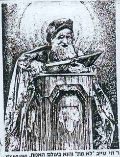 Rabbi Yitshak Hai Taieb Lo Met
